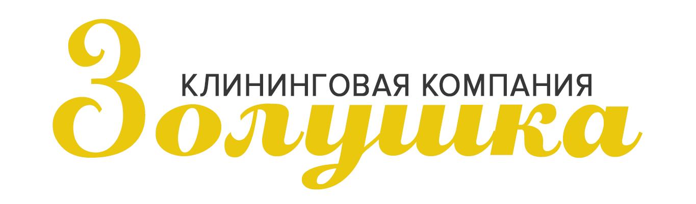 Клининг в Севастополе. Клининговая компания Золушка